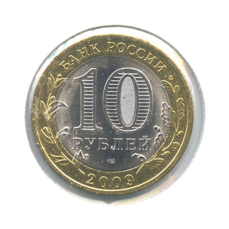 10 рублей — Древние города России - Великий Новгород (в холдере) 2009 года СПМД (Россия)