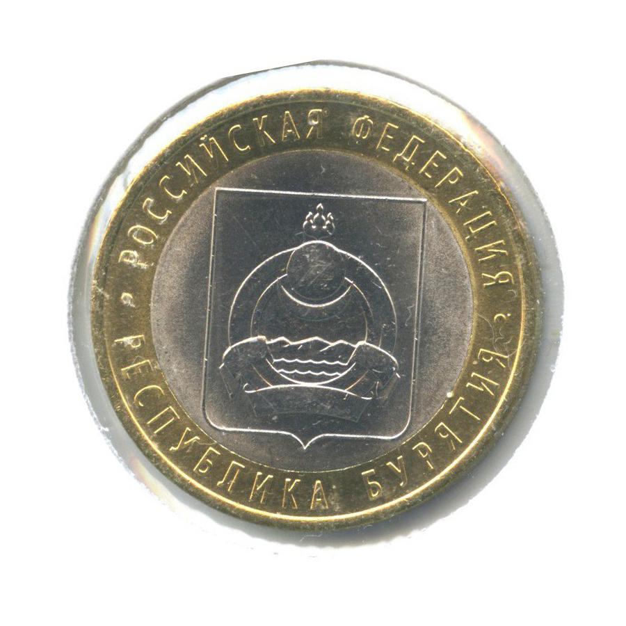 10 рублей — Российская Федерация - Республика Бурятия (в холдере) 2011 года (Россия)