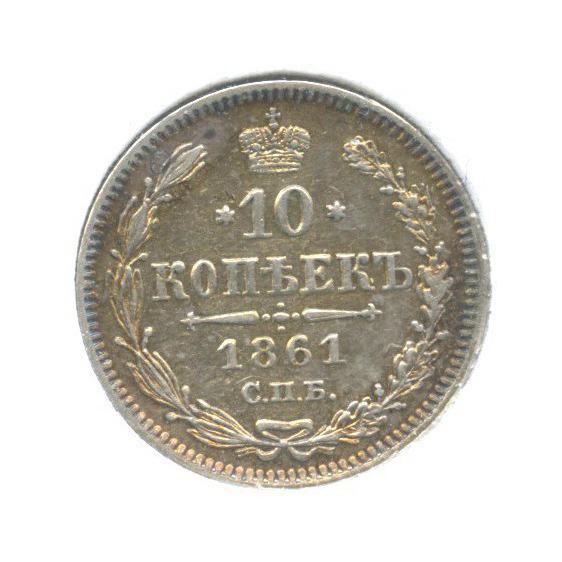 10 копеек (вхолдере) 1861 года СПБ (Российская Империя)