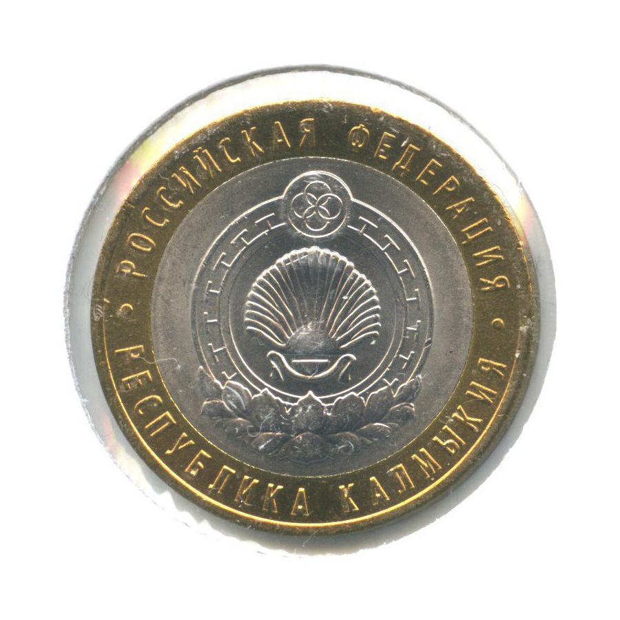 10 рублей — Российская Федерация - Республика Калмыкия (вхолдере) 2009 года СПМД (Россия)