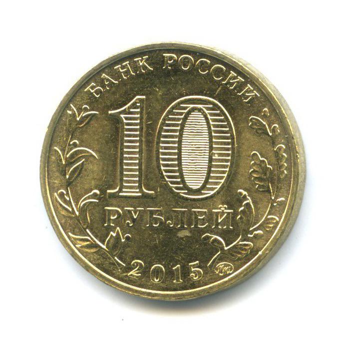10 рублей - Города воинской славы - Грозный (брак - раскол штемпеля) 2015 года (Россия)