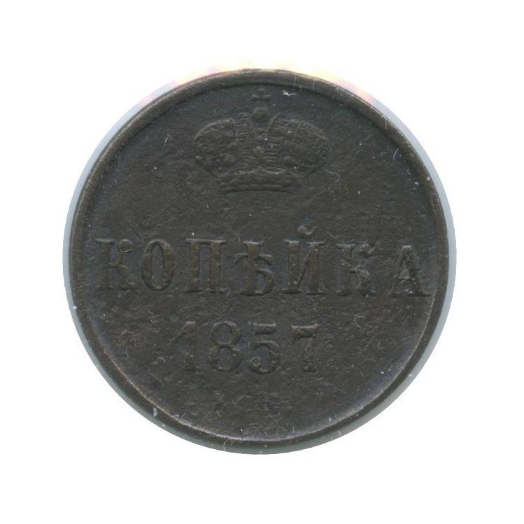 1 копейка (вхолдере) 1857 года ЕМ (Российская Империя)