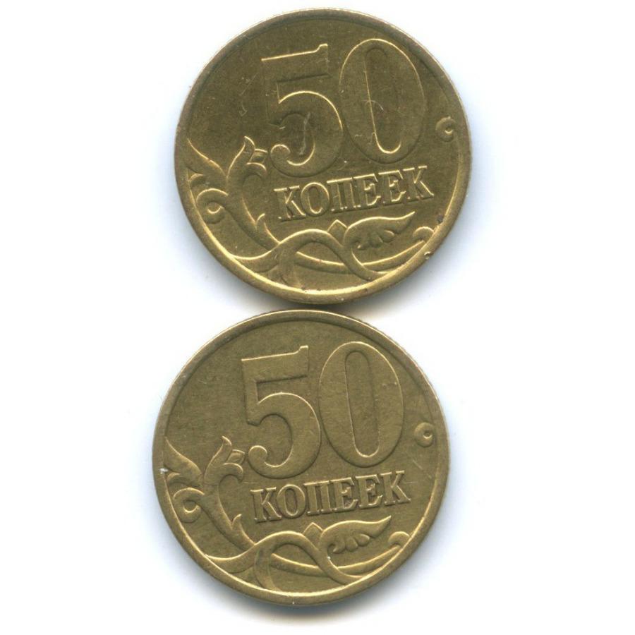 Набор монет 50 копеек 1999 года С-П (Россия)