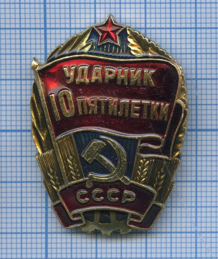 Знак «Ударник 10-й пятилетки» (СССР)