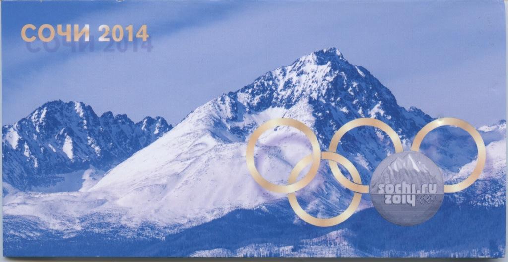 Набор монет 25 рублей — XXII Олимпийские Игры иXIзимние Паралимпийские Игры, Сочи 2014 (вальбоме) 2014 года (Россия)