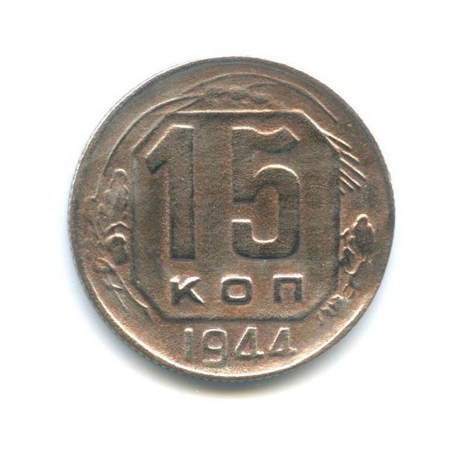 15 копеек (с браком) 1944 года (СССР)