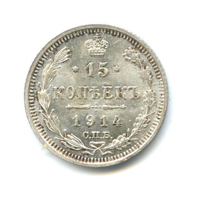 15 копеек 1914 года СПБ ВС (Российская Империя)