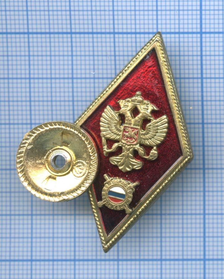 Знак нагрудный «Обокончании вуза МВД» (Россия)