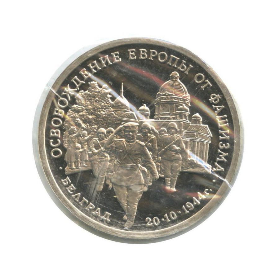 3 рубля — Освобождение Европы отфашизма. Белград (в запайке) 1994 года (Россия)