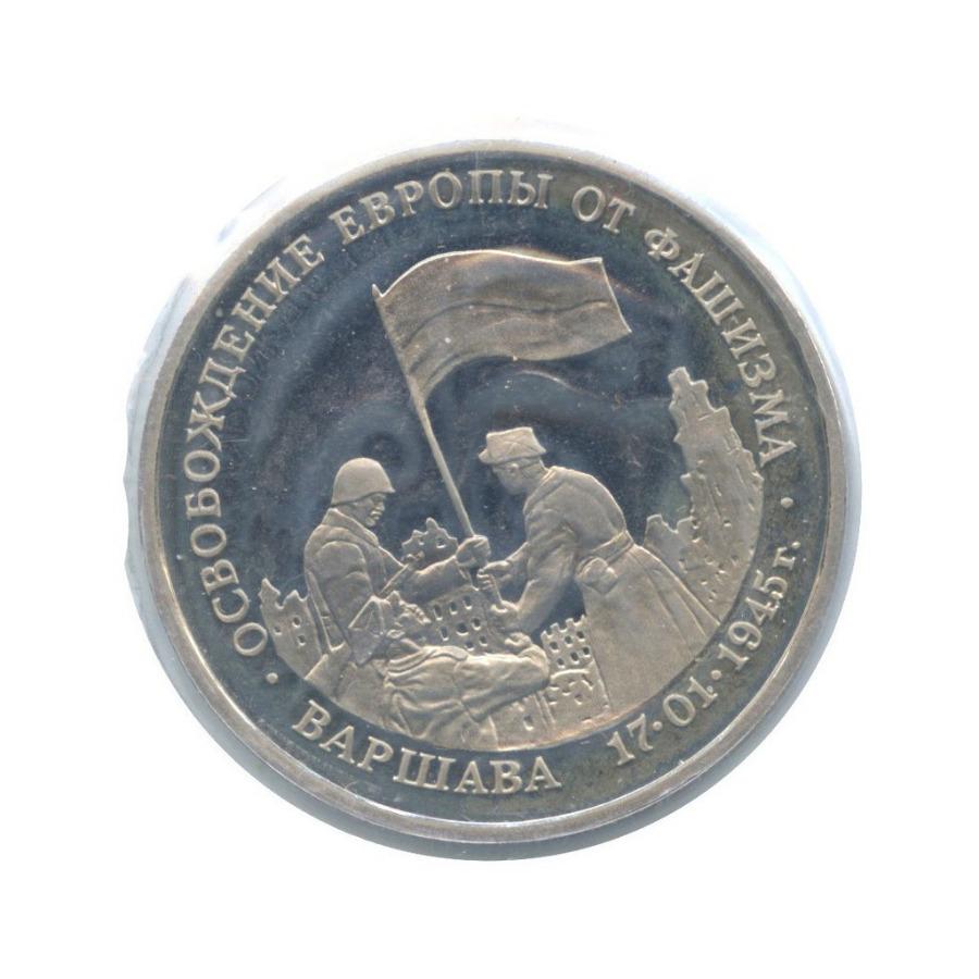 3 рубля — Освобождение Европы отфашизма. Варшава (в запайке) 1995 года (Россия)