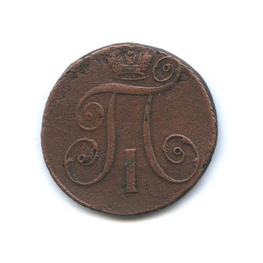 2 копейки 1798 года АМ (Российская Империя)