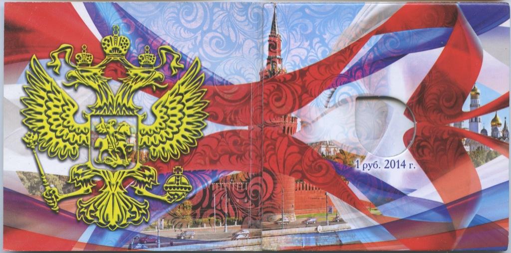 Альбом для монеты «Графическое обозначение рубля ввиде знака» (Россия)