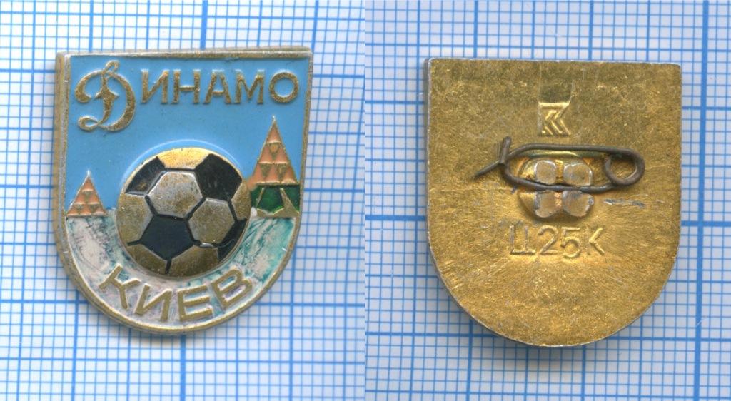 Значок «Динамо, Киев» (счленским билетом) (СССР)