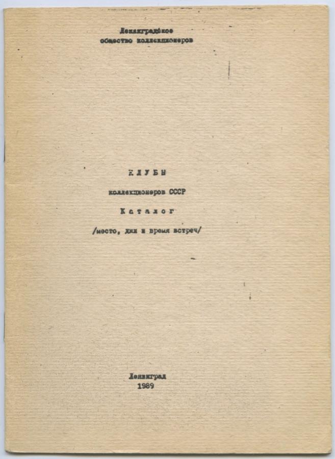 Каталог «Клубы коллекционеров СССР», Ленинград, 19 стр. 1989 года (СССР)