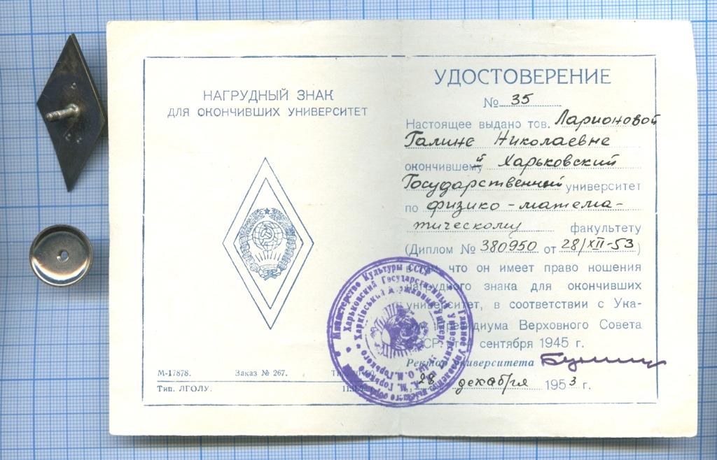 Знак нагрудный «Обокончании университета» (судостоверением) 1953 года (СССР)