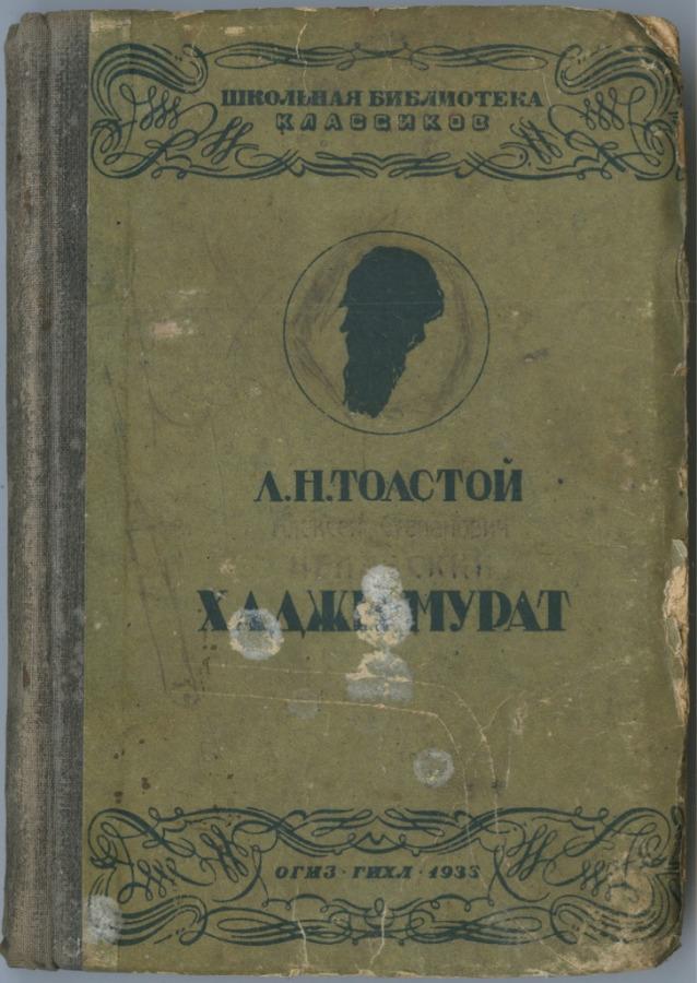 Книга Л. Н. Толстой «Хаджи-Мурат», издательство «ОГИЗ», 150 стр. стр 1933 года (СССР)