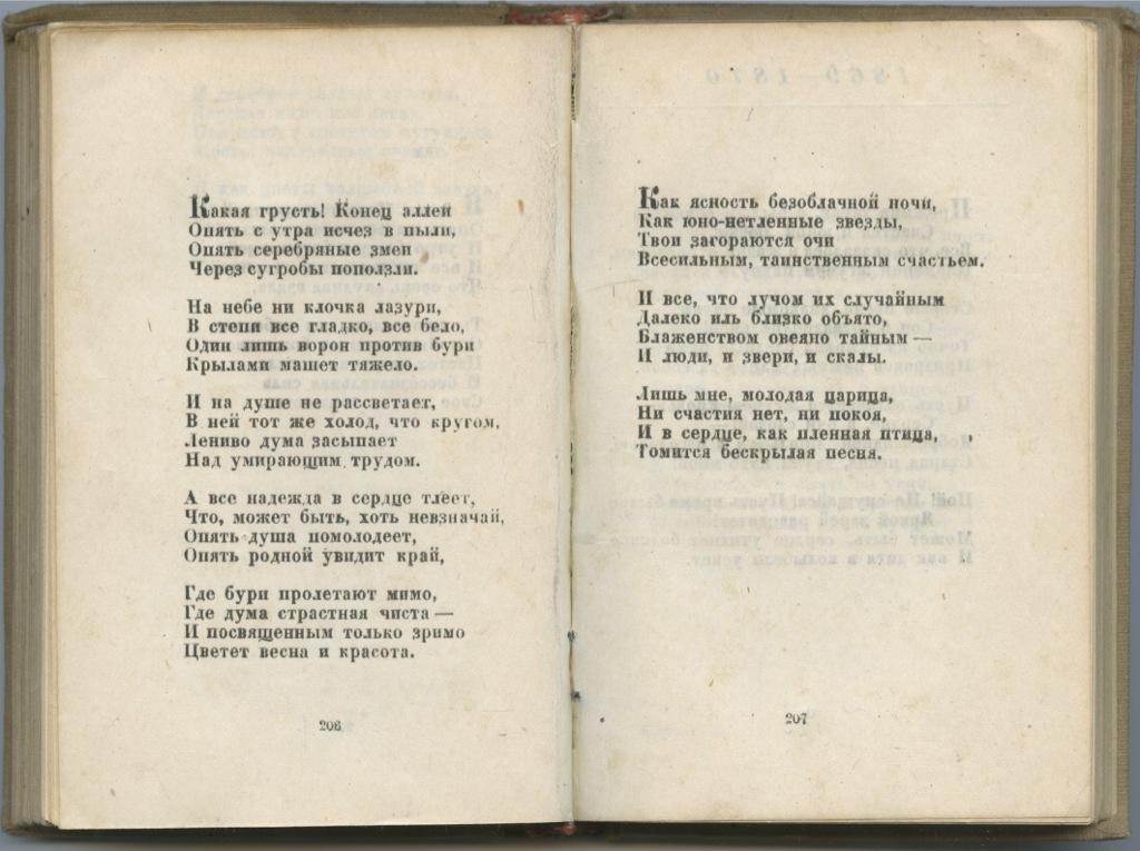 Сборник стихотворений А. Фета, издательство «Советский писатель», 357стр 1936 года (СССР)
