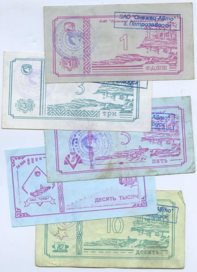 Набор банкнот (заводские деньги ЗАО «Онежец-Авто») (Россия)