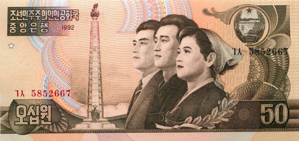 50 вон - Северная Корея 1992 года