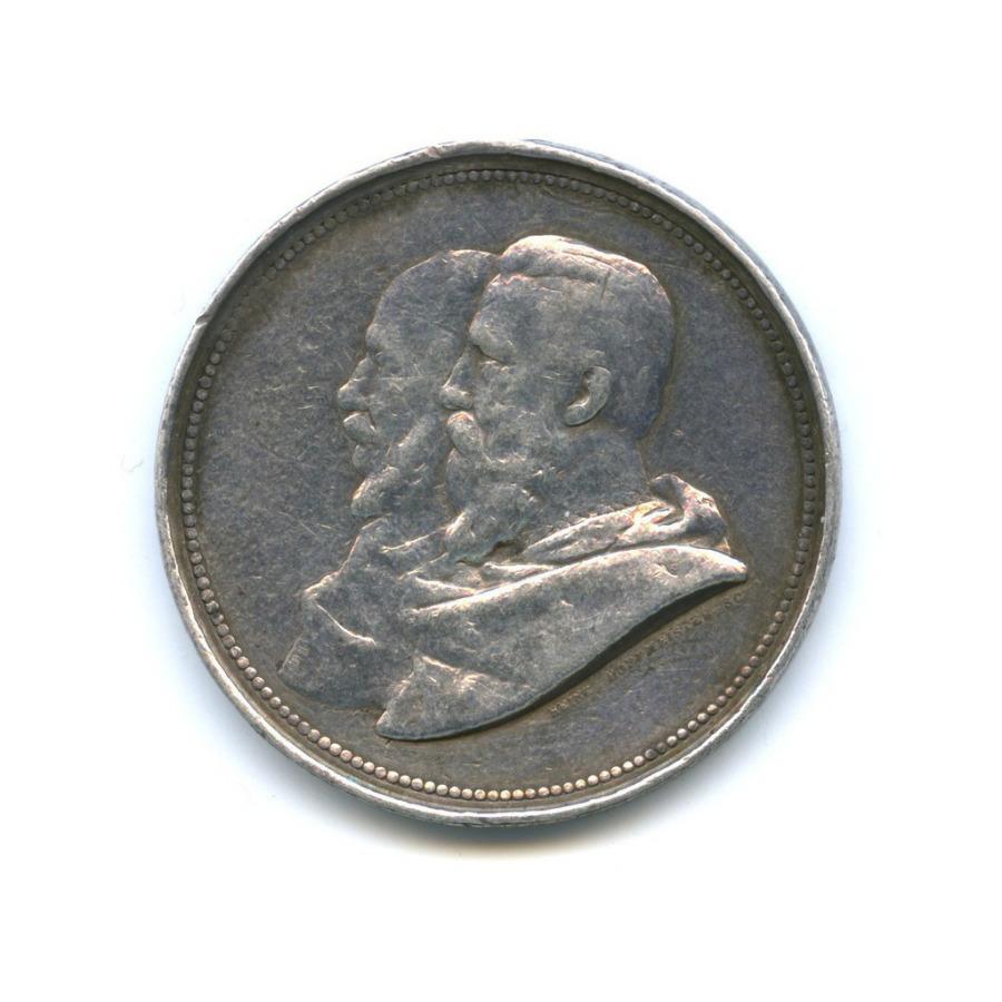 Медаль «Напамять отАкадемии наук, Берлин» 1888 года (Германия)