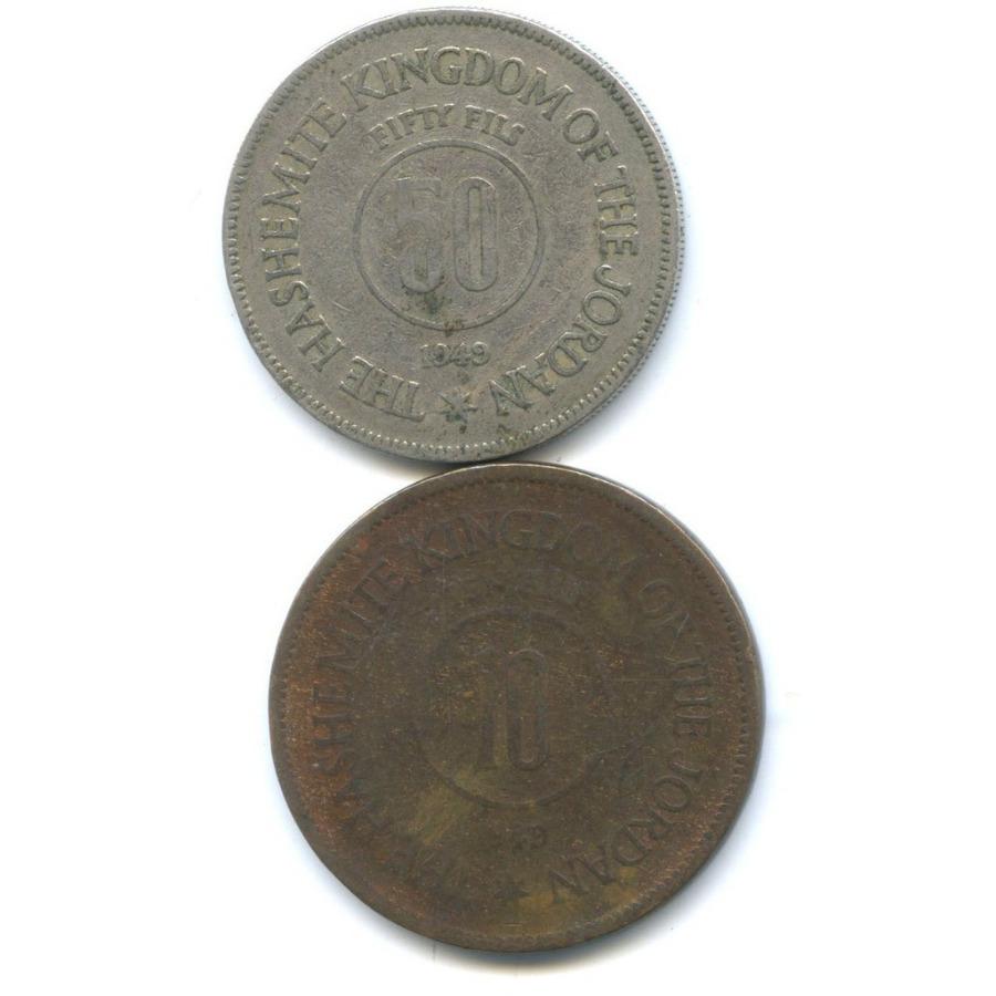 Набор монет (Иордания) 1949 года