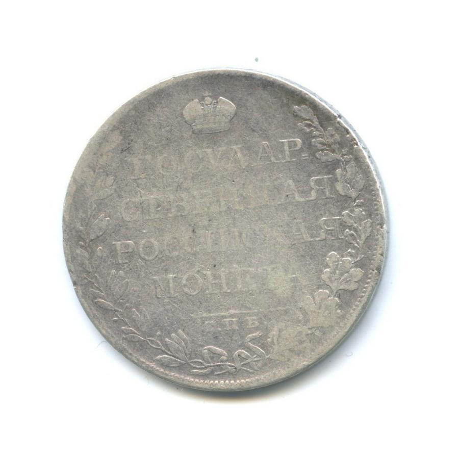 1 рубль 1808 года СПБ МК (Российская Империя)