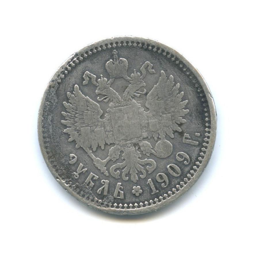 1 рубль 1909 года ЭБ (Российская Империя)
