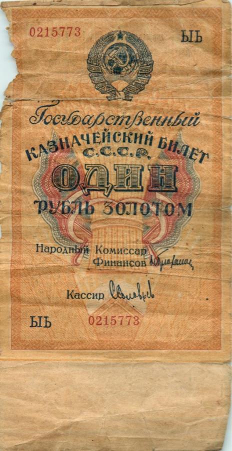 1 рубль 1928 года (СССР)