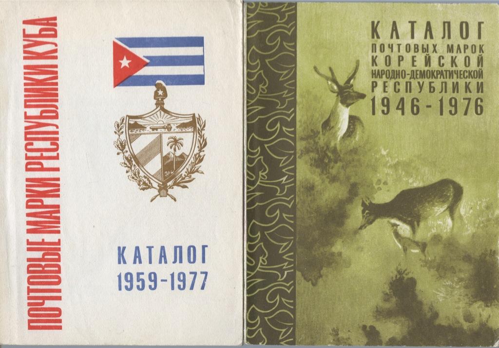 Набор каталогов «Почтовые марки Республики Куба 1959-1977», 237 стр.; «Почтовые марки Корейской Народно-Демократической Республики 1946-1976», 270 стр.» 1979 года (СССР)