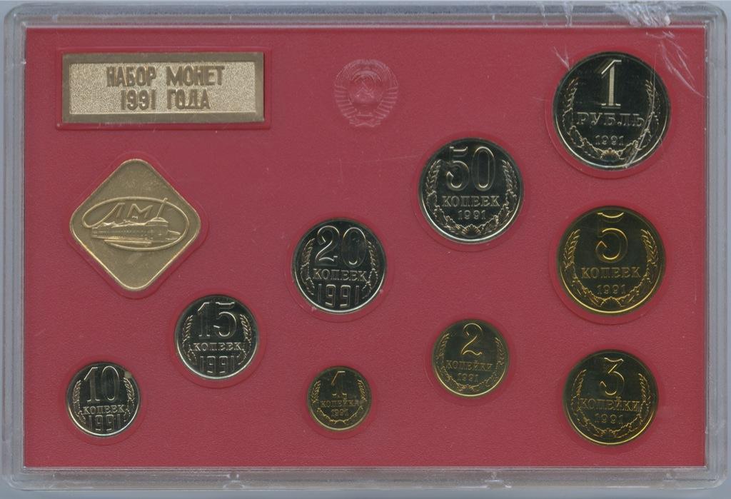 Набор монет СССР (годовой), воригинальной упаковке 1991 года ЛМД (СССР)