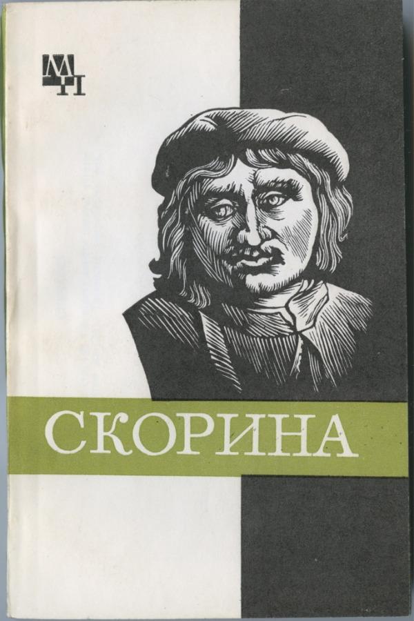 Книга «Франциск Скорина», издательство «Мысль», Москва, 214 стр. 1981 года (СССР)