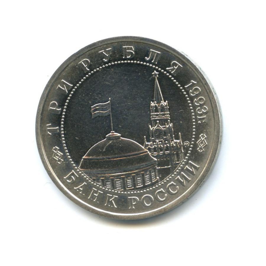 3 рубля — 50-летие Победы наВолге, Сталинградская битва 1993 года ММД (Россия)