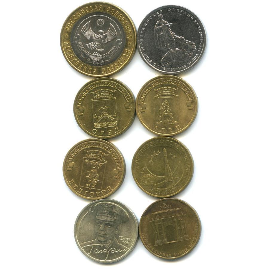 Набор юбилейных монет России (Россия)