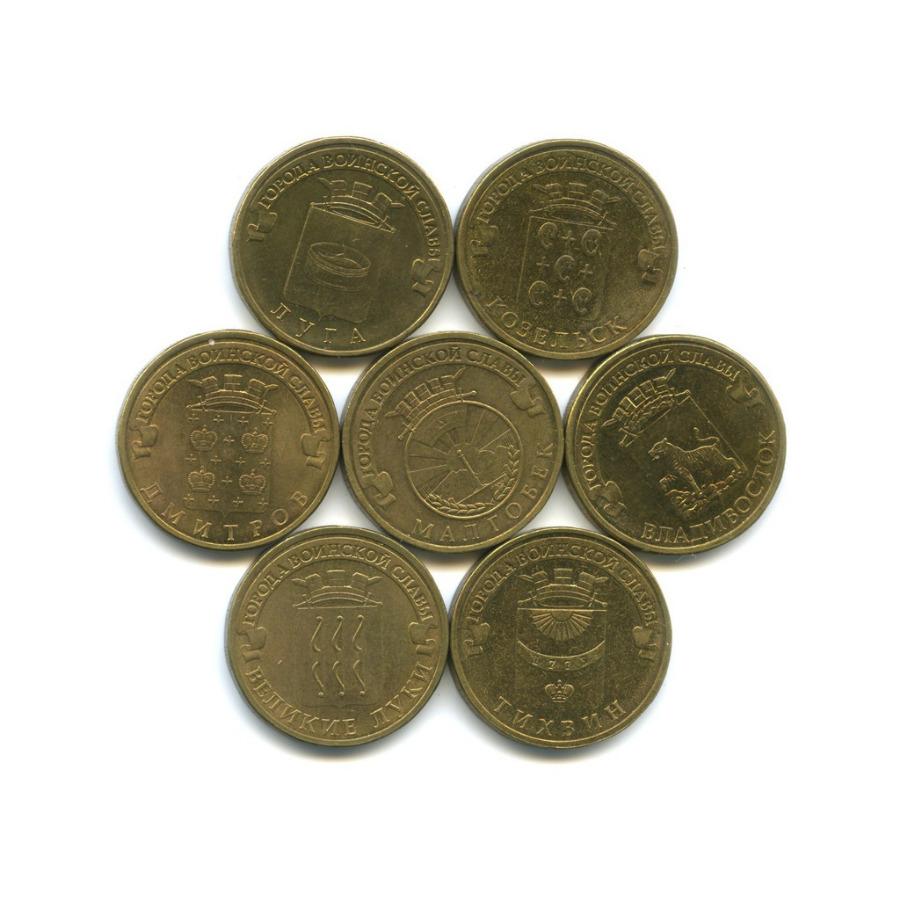 Набор монет 10 рублей - Города воинской славы 2011-2014 (Россия)