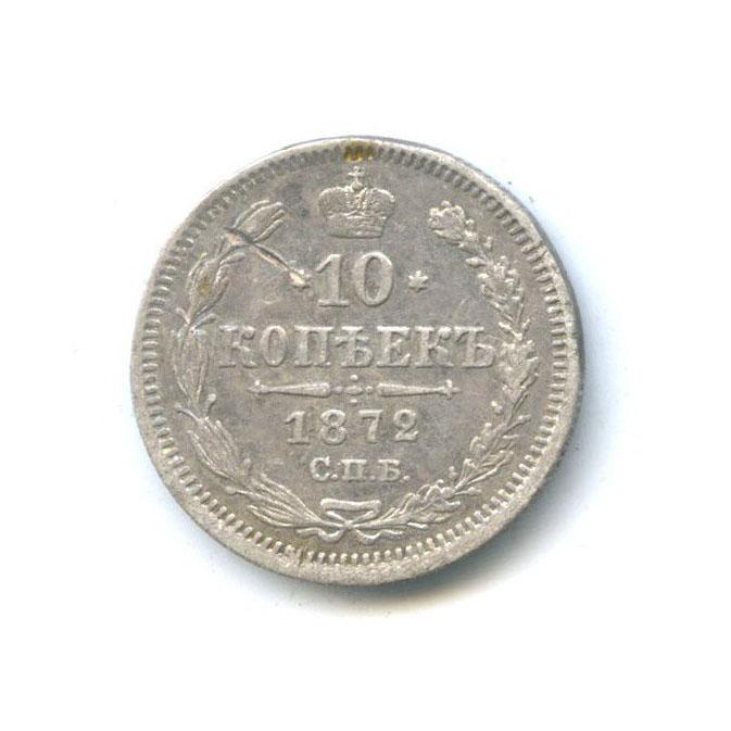 10 копеек 1872 года СПБ HI (Российская Империя)
