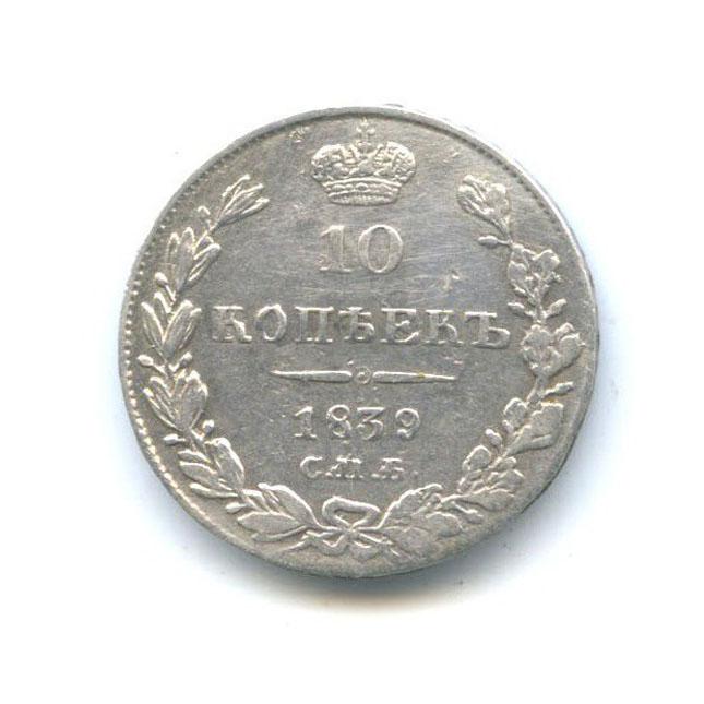 10 копеек 1839 года СПБ НГ (Российская Империя)