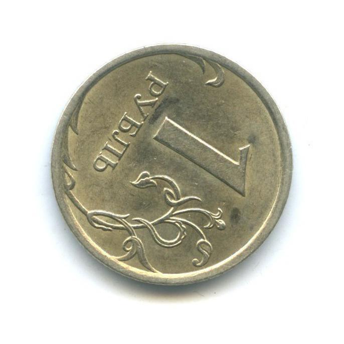 1 рубль (брак - разворот аверс/реверс 120°) 2007 года СПМД (Россия)