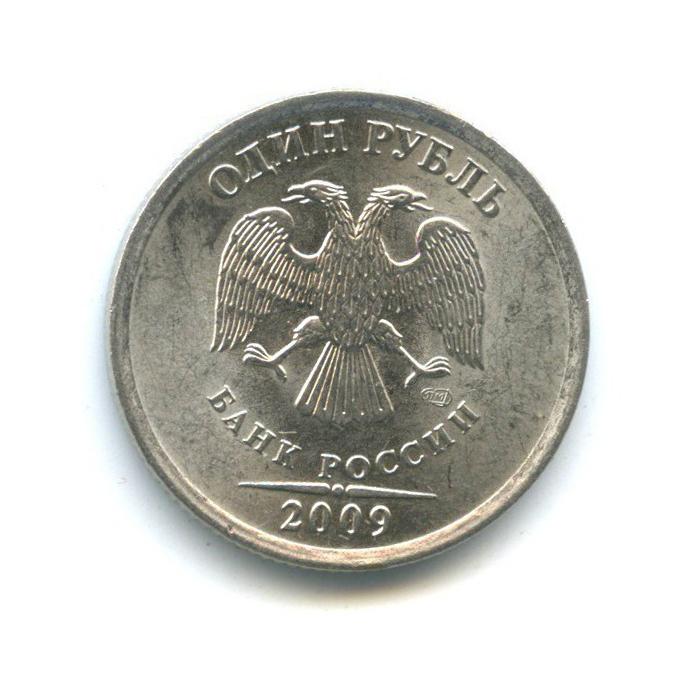1 рубль (брак - разворот аверс/реверс 210°) 2009 года СПМД (Россия)