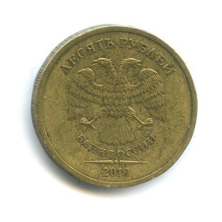10 рублей (брак - разворот аверс/реверс 240°) 2010 года СПМД (Россия)