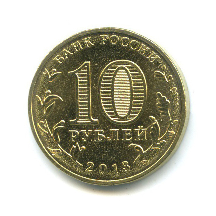 10 рублей — 70 лет Сталинградской битве 2013 года (Россия)