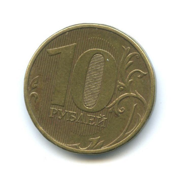 10 рублей (брак - полный раскол штемпеля поаверсу) 2012 года (Россия)