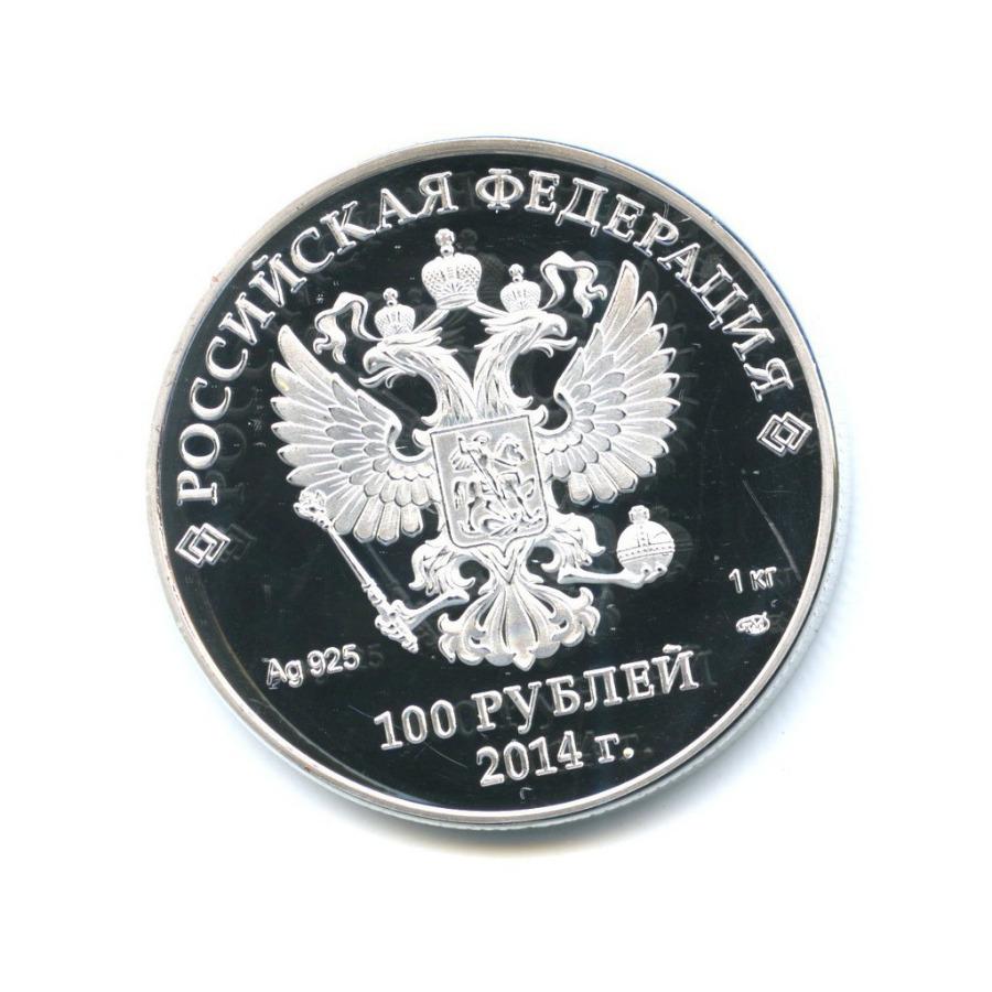 Жетон «100 рублей 2014 - Лошадь, Россия»