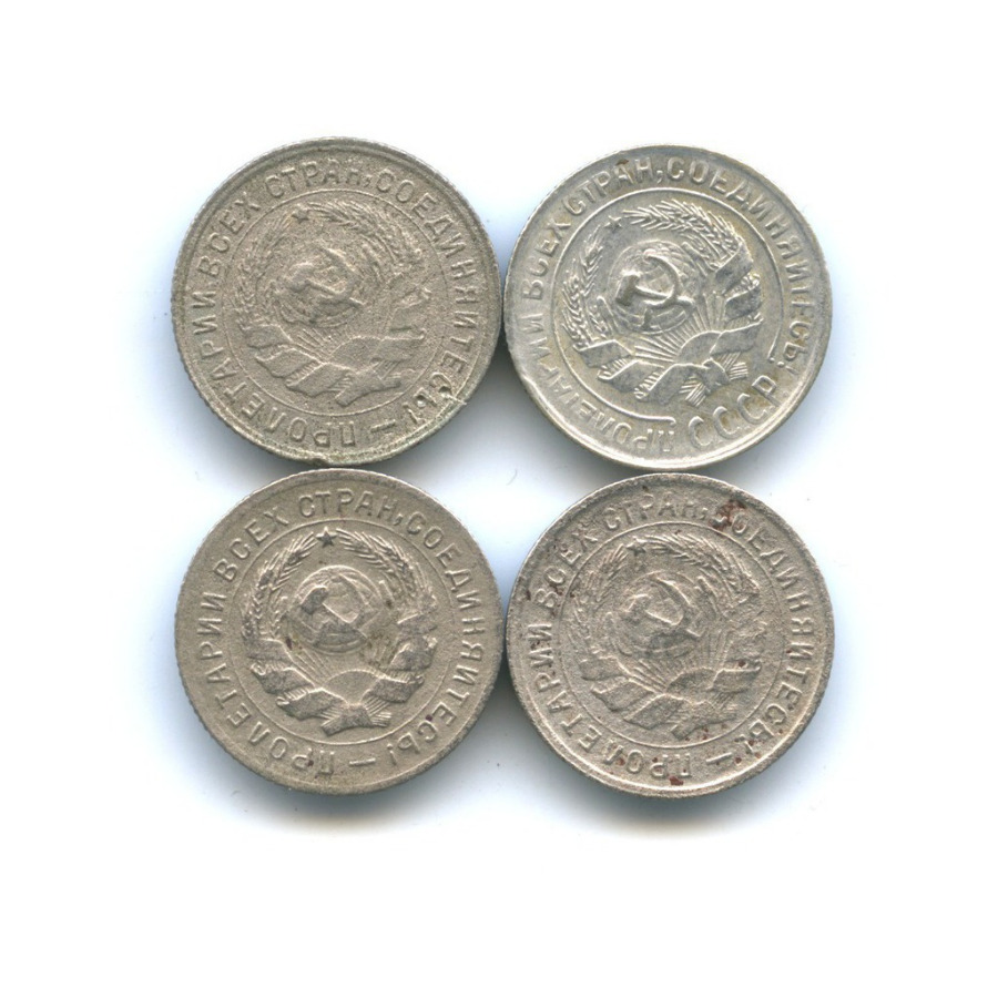 Набор монет 10 копеек 1930-1933 (СССР)