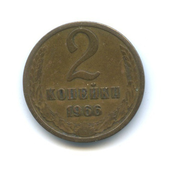 2 копейки 1966 года (СССР)