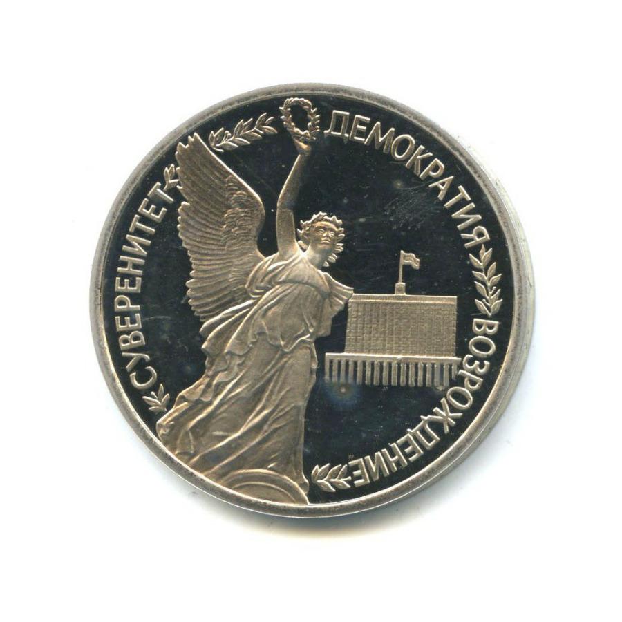 1 рубль — Годовщина Государственного суверенитета России 1992 года ЛМД (Россия)