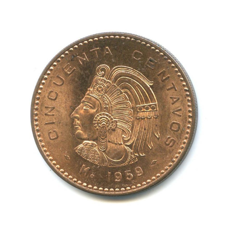50 сентаво 1959 года (Мексика)