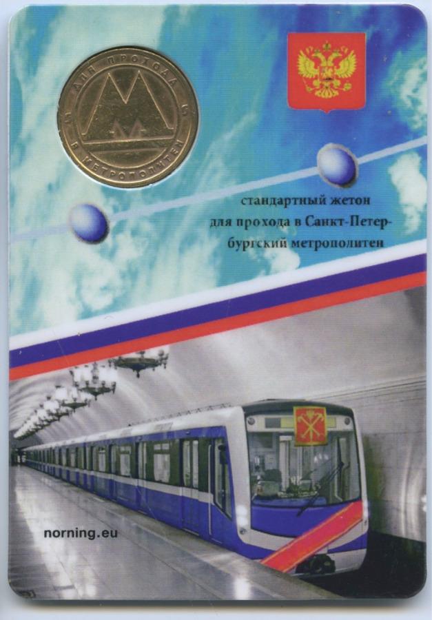 Жетон метрополитена - Санкт-Петербург (Россия)