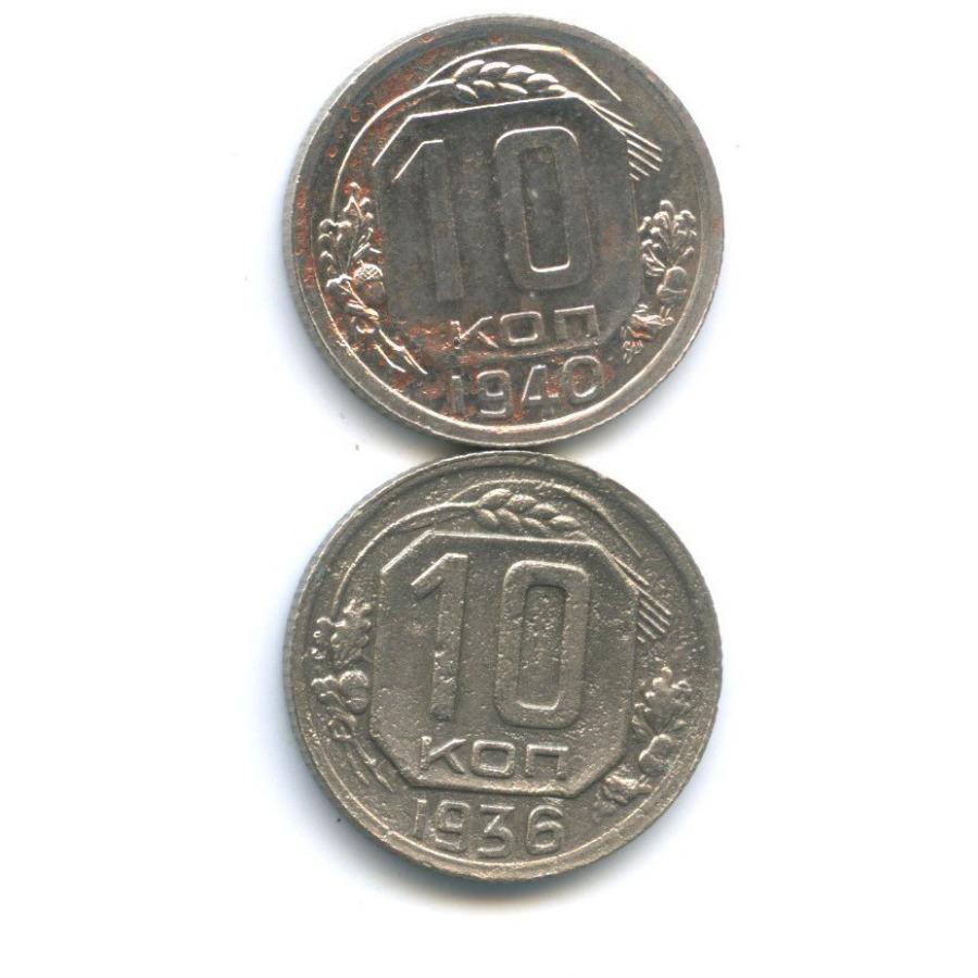 Набор монет 10 копеек 1936, 1940 (СССР)