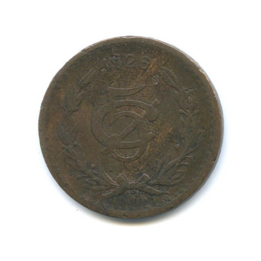 5 сентаво 1926 года (Мексика)