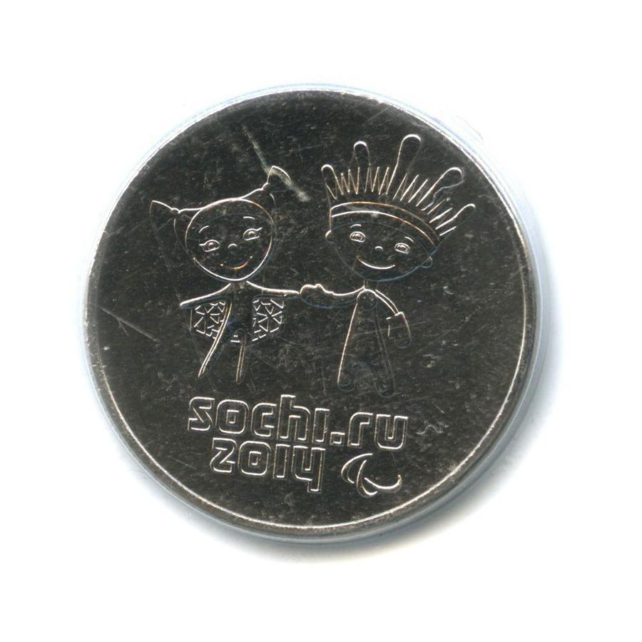 25 рублей — XIзимние Паралимпийские Игры, Сочи 2014 - Талисманы (в запайке) 2014 года (Россия)